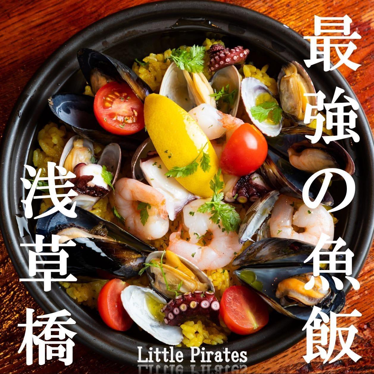 魚バル×イタリアン リトルパイレーツ 浅草橋