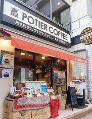 POTIER COFFEE Ishikawachomotomachiguchiten