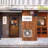 阪堺電気軌道阪堺線「大小路駅」から徒歩3分の好立地!