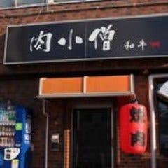 和牛焼肉店 肉小僧 鶴見本店