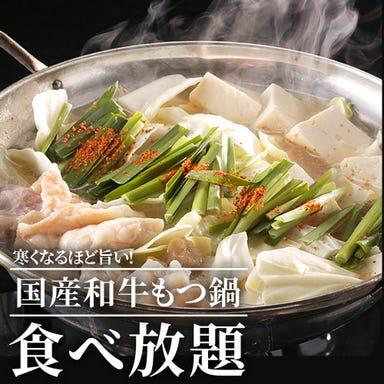 厳選馬肉ともつ鍋食べ放題 個室居酒屋 肉馬る(にくばる) 柏店 コースの画像