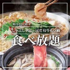 博多風もつ鍋×しゃぶしゃぶ