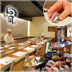 寿司 向月