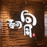 栄駅より徒歩2分、錦三に構える寿司割烹で極上のひとときを