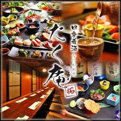 季節のおりょうりと日本酒 たく庵
