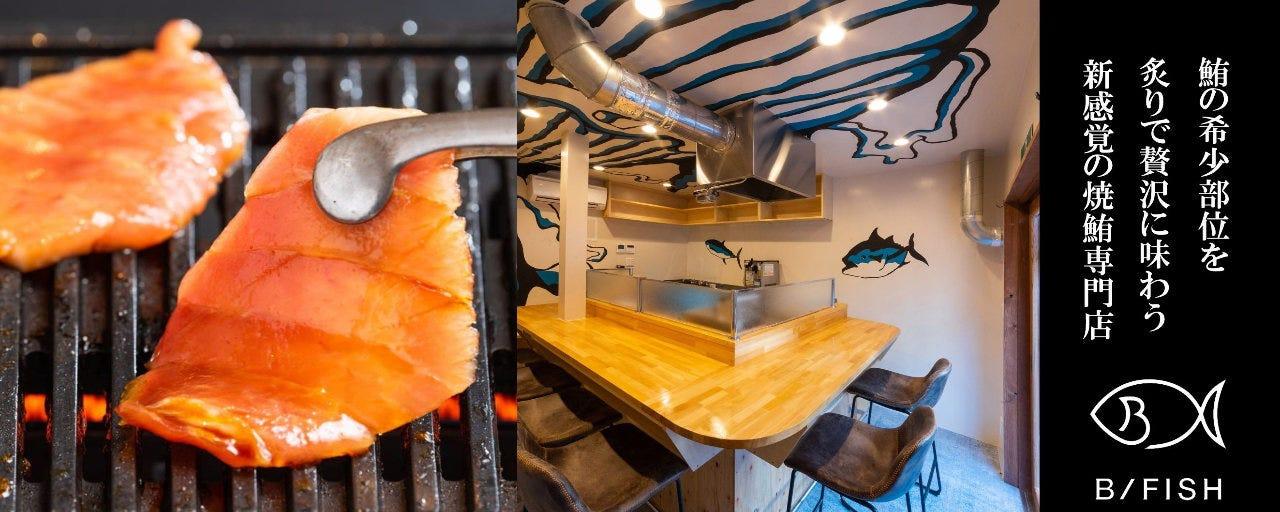 鮪希少部位を贅沢に味わう 焼鮪専門店 B/FISH(ビーフィッシュ)