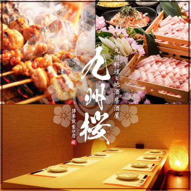 九州料理と地酒 居酒屋 九州桜 博多筑紫口店  コースの画像