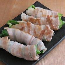 大人気の肉巻きシリーズ☆新鮮なお野菜などをお肉で巻いた逸品です。