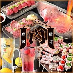 成田肉横丁