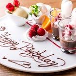 【誕生日・記念日】 お祝いの席にふさわしいコースをご用意