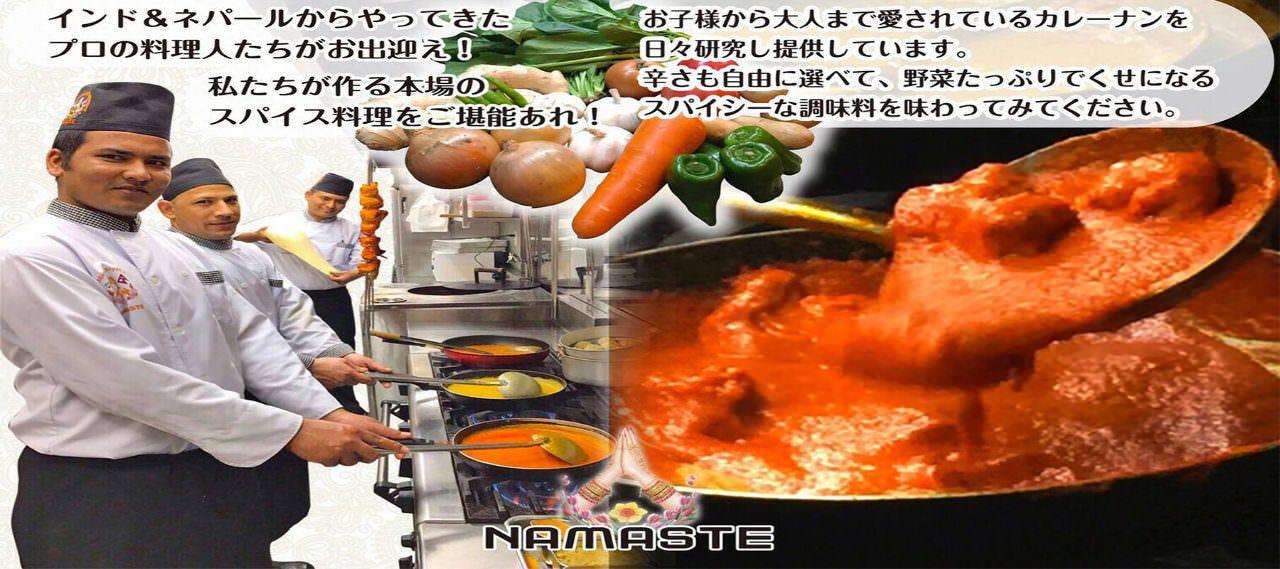 インド&ネパール料理 ナマステ 豊岡店