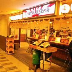 日本再生酒場 もつやき処い志井 博多店