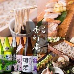 蕎麦酒房 香灯庵 カレッタ汐留イメージ