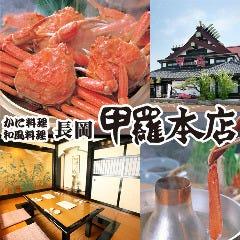 かに料理 和風料理 長岡甲羅本店