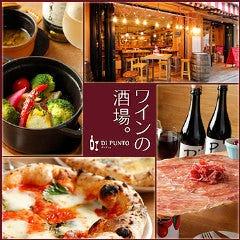 ワインの酒場。ディプント 浜松町店