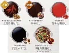 おうちde温野菜のセットメニューで選べるおだし5種