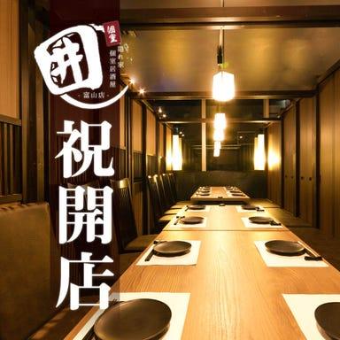 全席個室 隠れ家居酒屋 囲 富山駅前店  メニューの画像