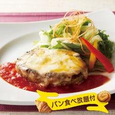 3種のチーズのビーフハンバーグ(パン食べ放題付)