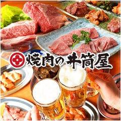 焼肉の井筒屋 中川店
