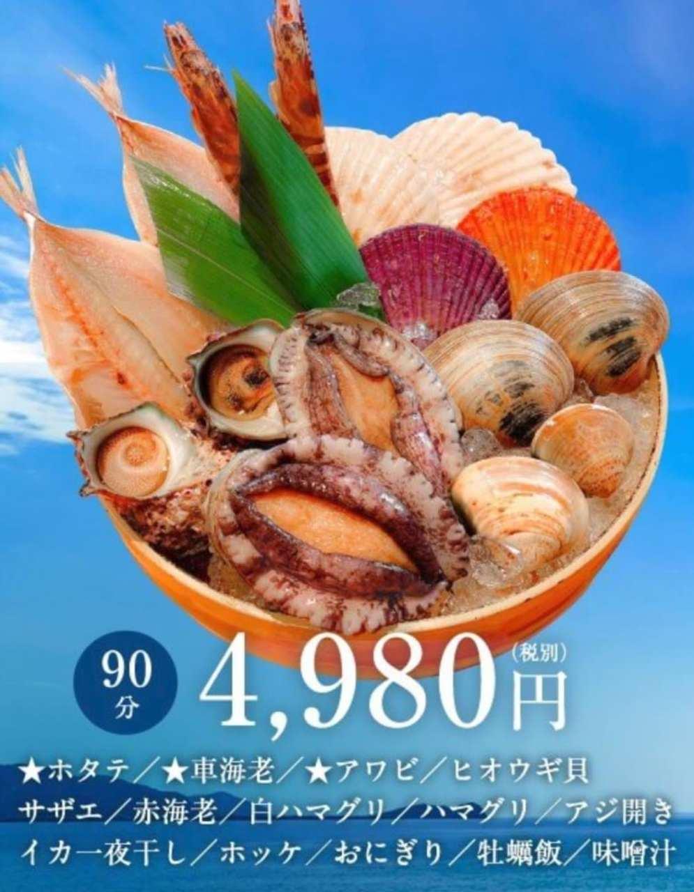 食べ放題海鮮盛り食べ放題90分!4.980円(税別)