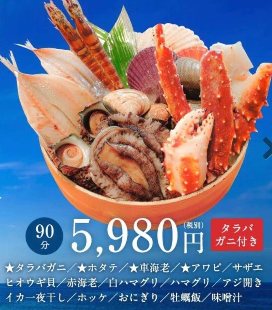 タラバガニ付き食べ放題海鮮盛り食べ放題90分!5.980円(税別)