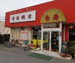 中国料理 海味鮮