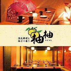 赤羽 個室居酒屋 柚柚 ~yuyu~ 赤羽駅前ビビオ店