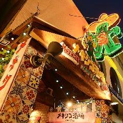 メキシコ酒場 サンズ・ダイナー 津田沼店