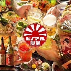 博多长滨市场直送居酒屋 ヒノマル 蒲田店