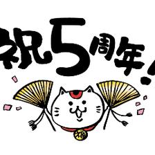 5周年記念★限定クーポン有ります!