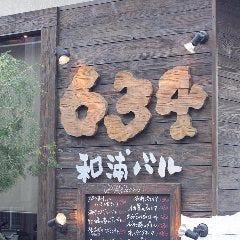 634和浦バル