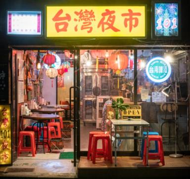 台灣夜市101  こだわりの画像