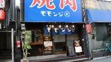 焼肉 モモンジ