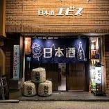 入り口の暖簾は「日本酒」と分かりやすいです♪