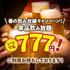 亀屋鶴八 阪急茨木駅前店