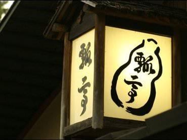 瓢亭 本店