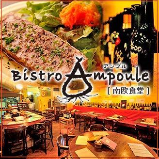 ビストロ アンプル 〔南欧食堂〕