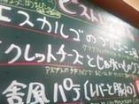 今日のおすすめメイン料理「お肉・お魚」の 黒板メニュー