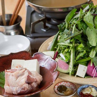 オーガニック野菜と肉とまり木432゛  コースの画像