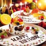 お誕生日特典!特製ケーキサービス(スパーク花火付き)♪