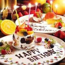 誕生日特典!特製ケーキサービス♪