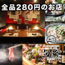 鍋付きコースは3580円からご用意!