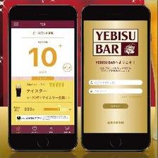 YEBISU BARアプリをダウンロード♪