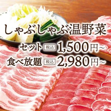 しゃぶしゃぶ 温野菜 飯田橋店 こだわりの画像
