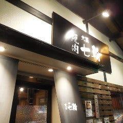本場大阪の焼肉 七輪