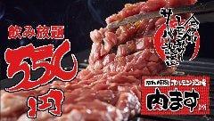 たれ焼肉 ホルモン酒場 肉ます