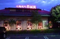 七輪焼肉平城苑 流山店