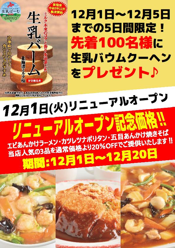 12月1日リニューアルオープン!