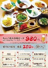 ちょい呑み小鉢セット 980円(税抜)