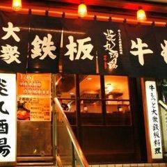 新鮮牛もつと大衆鉄板料理 五反田 炎丸酒場